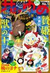 【電子版】花とゆめ 24号(2018年)