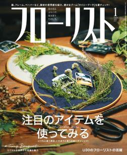 フローリスト2020年1月号-電子書籍