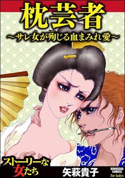 枕芸者 ~サレ女が殉じる血まみれ愛~-電子書籍
