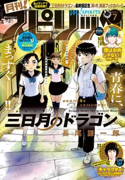月刊!スピリッツ 2021年7月号(2021年5月27日発売号)-電子書籍
