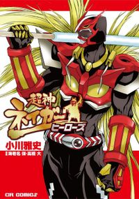 超神ネイガー:ヒーローズ 1