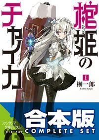 【合本版】棺姫のチャイカ 全12巻