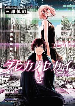 ダレカノセカイ(2)-電子書籍
