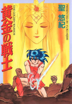 黄金の戦士 / 1-電子書籍
