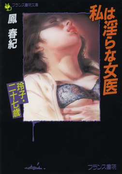 私は淫らな女医 玲子・二十七歳-電子書籍