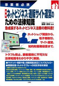 最新 ネットビジネス・通販サイト運営のための法律知識