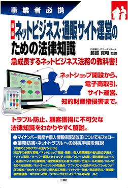 最新 ネットビジネス・通販サイト運営のための法律知識-電子書籍