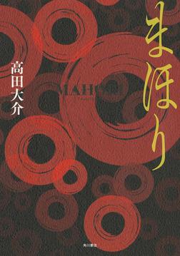 まほり-電子書籍
