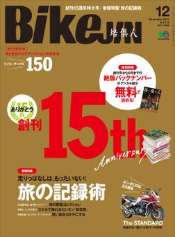 BikeJIN/培倶人 2017年12月号 Vol.178-電子書籍