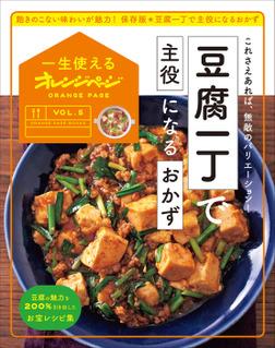 一生使えるオレンジページVOL.5 豆腐一丁で主役になるおかず-電子書籍
