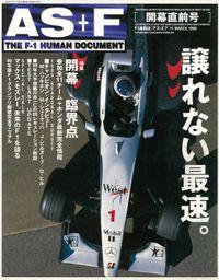AS+F(アズエフ)1999 開幕直前号