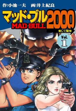 マッド★ブル2000(1)-電子書籍