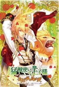 小説 猛獣使いと王子様 金色の笛と緑の炎