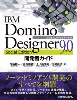 IBM Domino Designer 9.0 Social Edition開発者ガイド-電子書籍