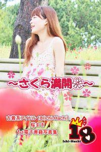 【古着系アイドル18(Ichi-Hachi)】さくら満開~桜まき 1st電子書籍写真集~