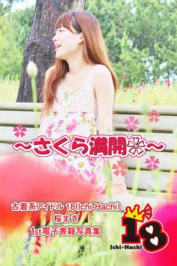【古着系アイドル18(Ichi-Hachi)】さくら満開~桜まき 1st電子書籍写真集~-電子書籍