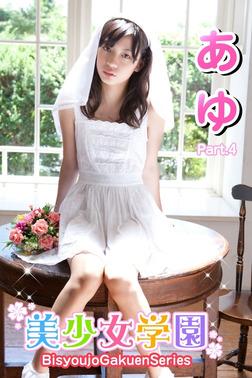 美少女学園 あゆ Part.4(Ver2.5)-電子書籍