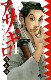アサギロ~浅葱狼~(4)