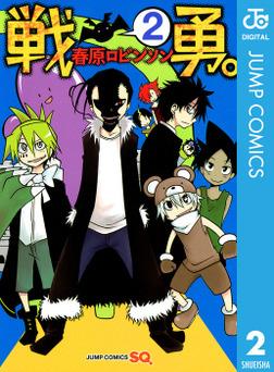 戦勇。 2-電子書籍