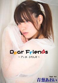 Dear Friends ~でぃあ ふれんず~ 青葱あおい