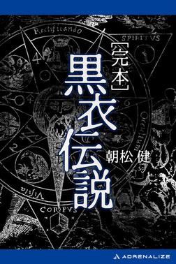 完本 黒衣伝説-電子書籍