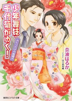 少年舞妓・千代菊がゆく! ふたりだけの結婚式-電子書籍