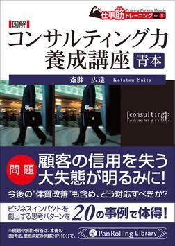 図解 コンサルティング力 養成講座 青本-電子書籍