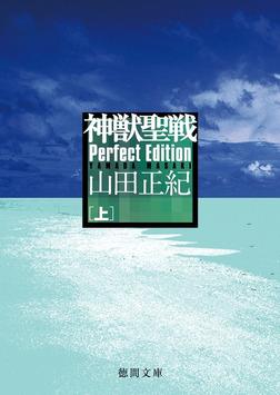 神獣聖戦 Perfect Edition 上-電子書籍