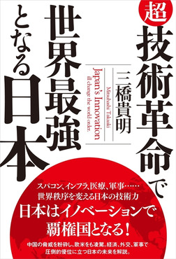 超・技術革命で世界最強となる日本-電子書籍