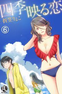 四季映る恋06