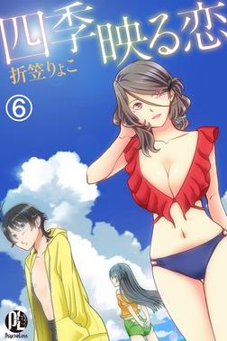 四季映る恋06-電子書籍