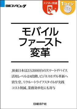 モバイルファースト変革(日経BP Next ICT選書)-電子書籍
