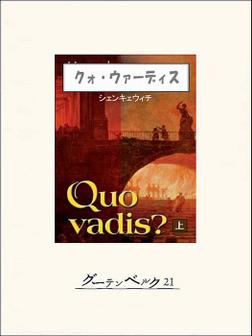 クォ・ウァーディス(上)-電子書籍