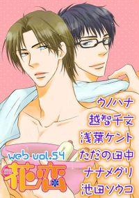 web花恋 vol.54