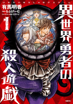 異世界勇者の殺人遊戯 1-電子書籍