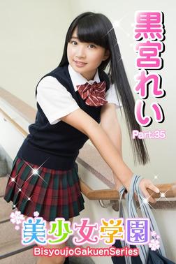 美少女学園 黒宮れい Part.35-電子書籍