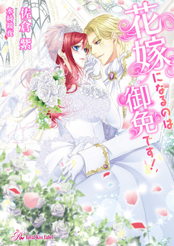 花嫁になるのは御免です!【初回限定SS付】【イラスト付】-電子書籍