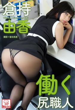 働く尻職人 倉持由香※直筆サインコメント付き-電子書籍