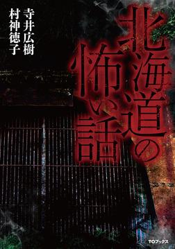 北海道の怖い話-電子書籍