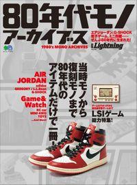 別冊Lightning Vol.218 80年代モノ アーカイブス
