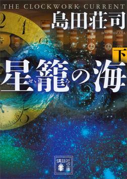 星籠の海(下)-電子書籍