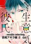 recottia selection 吉尾アキラ編2 vol.1【期間限定 無料お試し版】