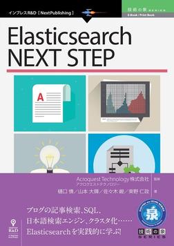 Elasticsearch NEXT STEP-電子書籍