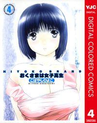 HIYOKO BRAND おくさまは女子高生 カラー版 4