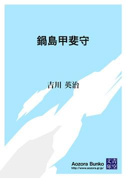 鍋島甲斐守-電子書籍