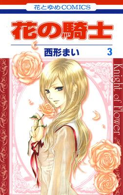 花の騎士 3巻-電子書籍