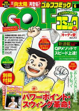 GOLFコミック 2016年6月号-電子書籍