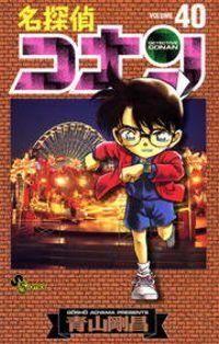 名探偵コナン(40)