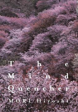 マインド・クァンチャ The Mind Quencher-電子書籍