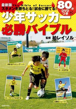 最新版 スタメンを勝ちとる!試合に勝てる!80分DVDつき少年サッカー必勝バイブル-電子書籍